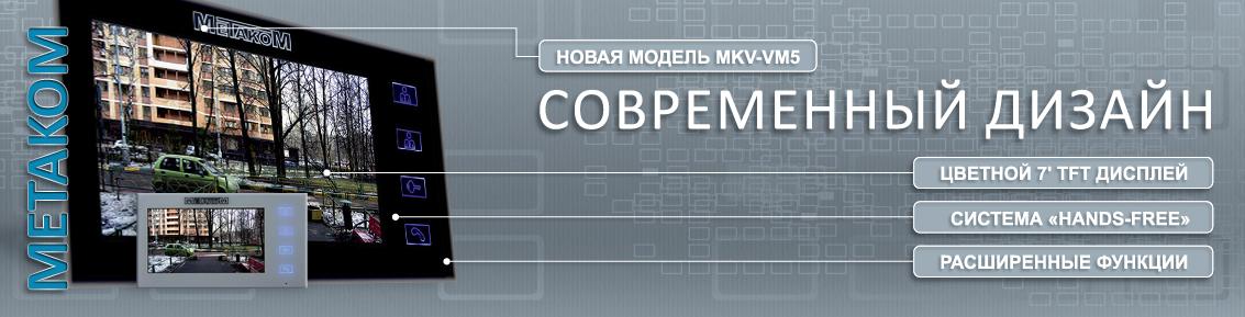 Для Видеодомофона - Новый Двухканальный цветной видеомонитор MKV-VM5