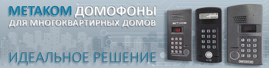 Аудиодомофоны Метаком - блоки вызова