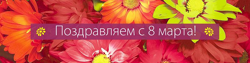 С 8 марта поздравляет Метаком Украина