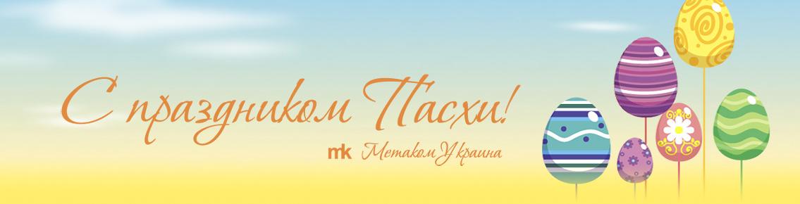 C праздником Пасхи от домофонной компании  Метаком Украина