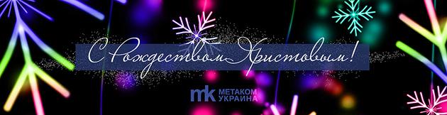 Поздравление с Рождеством от домофонной компании Метаком